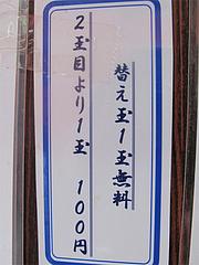 9メニュー:替玉1玉無料@ラーメン・麺屋一矢・住吉店