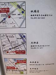 17店内:支店・屋台@長浜ナンバーワン・ラーメン・博多駅デイトス店