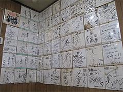店内:「魁龍さんへ」芸能人サイン@魁龍小倉本店