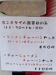 5メニュー:平日ランチセット@麺家ブラックピッグ・佐賀