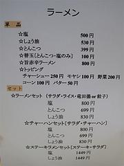 8メニュー:ラーメン@レストラン・ヒロ・ステーキ・ラーメン