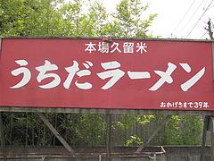 1外観:看板@本場久留米・うちだラーメン・那珂川