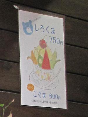 5白熊かき氷のメニュー@紙風船カフェ