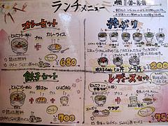 メニュー:ランチ定食@麺's蓮・那珂川