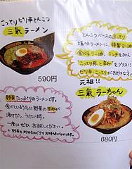 15メニュー:ラーメン・ラーちゃん@ラーメン博多三氣・福大通り片江店