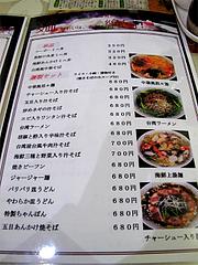 14メニュー:丼と麺@点心楼・台北・清川店
