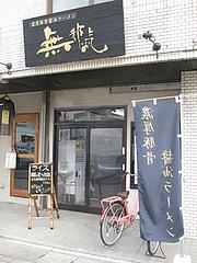 16外観@濃厚豚骨醤油ラーメン・無邪気・七隈