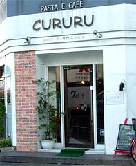 外観@スパゲティ専門店CURURU(クルル)
