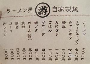 4メニュー@遊ラーメン