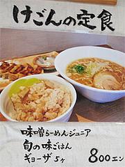 メニュー:けごんの定食(ランチ)@けごんラーメン