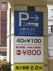 29外観:ホテル天神プレイス駐車場@讃岐うどん大使・福岡麺通団・薬院