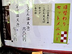 メニュー:日替わり1@麺処かわべ・博多駅南