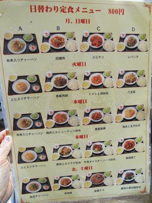3メニュー日替わり定食@味覚
