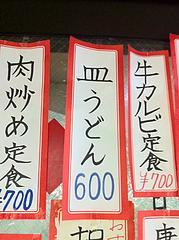 メニュー:皿うどん600円@中華万里・長浜鮮魚市場会館・福岡