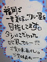 店内:福岡で一番美味いカレー屋@完熟野菜の大自然CURRY(カレー)・西新商店街
