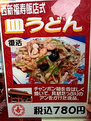 メニュー:西新福寿飯店式皿うどん@大名華風・赤坂
