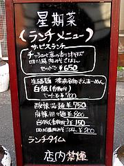 5メニュー:ランチ@中華・星期菜・須崎・博多