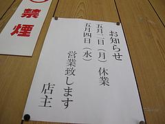 店内:ゴールデンウィークの営業日@はるやうどん・小倉