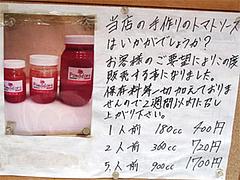 テイクアウトメニュー@大橋・パスタ専門店ポモドーロ