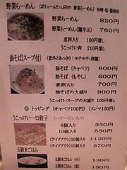 メニュー:油そば・餃子@烏骨鶏ラーメン・天照
