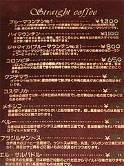 メニュー:ストレートコーヒー1@可否聖道(コーヒーせいどう)・福岡市南区大橋