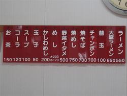 6メニュー@安全食堂