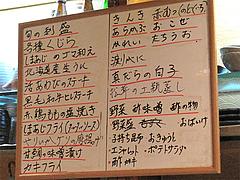 4メニュー:肉と魚@食事処きむら(木村)・中洲・和食