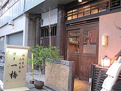 外観:須崎町の問屋街にあります。@博多一梅(ひとばい)