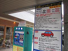 24外観:駐車場@麺道はなもこし(花もこし)・薬院