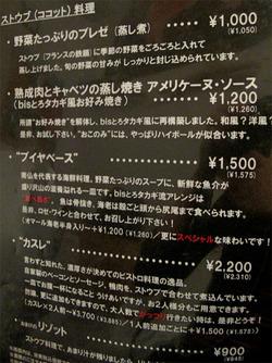 14メニュー:ストウブ(ココット料理)@ビストロタカギ