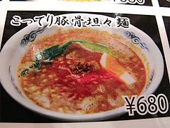 メニュー:こってり豚骨坦々麺680円@めん屋とんでもねえ・春吉