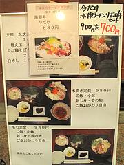 4メニュー:海鮮丼・水炊き・もつ鍋@居酒屋・井戸端・博多川端商店街
