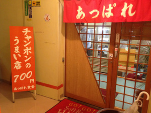 4入口@あっぱれ食堂