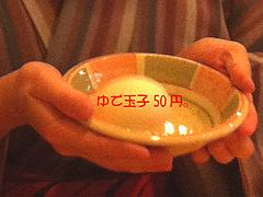 13ランチ:ゆで玉子50円@豚珍館