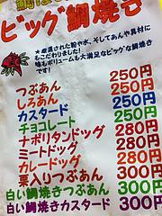 8メニュー:鯛焼き@ビック鯛はのぼる・サンセルコ