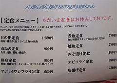 メニュー:定食(お休み中)@海鮮丼・日の出・薬院