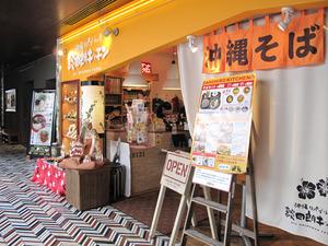 1外観@談四朗キッチン