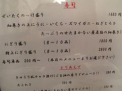 メニュー:寿司@博多まかない屋
