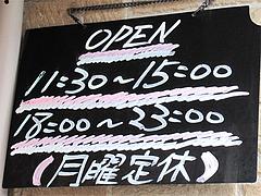 外観:営業時間と定休日@らーめん・麺屋・遊楽