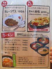 5メニュー:ラーメン・カレーライス・びっくり亭@日の出食堂・博多駅前