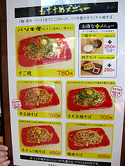 メニュー:オリジナル焼そば@麺焼そば・バソキ屋
