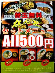 メニュー:セット500円の日@二丁目ラーメン・港・福岡