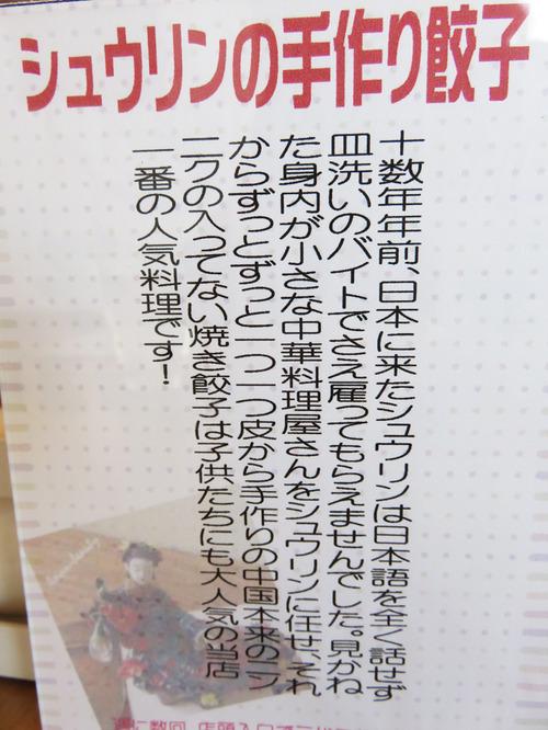 13餃子ポップ