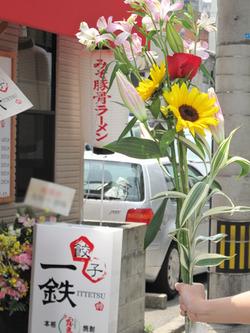13開店祝い花@ラーメン一鉄