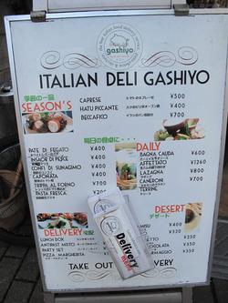 3イタリアのお惣菜屋さん@イタリアンデリ・ガシーヨ