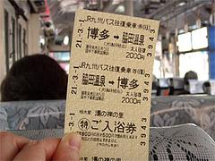 楠水閣JRバスと入浴券セット@福岡・脇田温泉