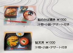 7メニュー:鮎のかば焼き・鮎の天丼@旧川口邸・季節料理なごみ・八女市上陽町