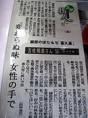 店内:メディア紹介記事@綾部神社・中原