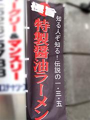 メニュー:特製醤油ラーメン@ドラム缶ラーメン・ふっとう屋・天神