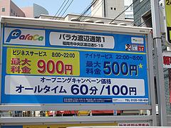 外観:駐車場@旬美食彩たなごころ・渡辺通